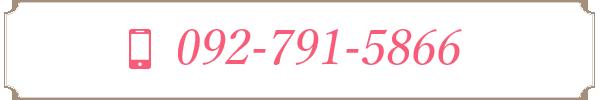 092-791-5866