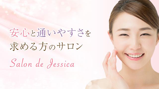 安心と通いやすさを求める方のサロン Salon de Jessica